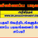 How to Get the Model Application Form for Sri Lanka Government Job Vacancies
